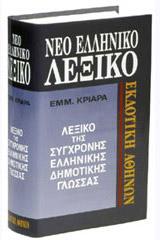 Νέο Ελληνικό Λεξικό - Eμμανουήλ Kριαρά