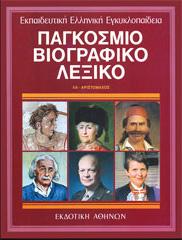 Παγκόσμιο Βιογραφικό Λεξικό