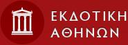 Εκδοτική Αθηνών Α.Ε.