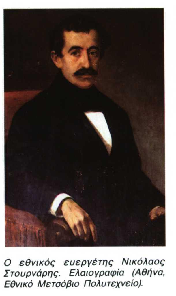 Στουρνάρης, Νικόλαος (Μέτσοβο, 1806 - Χαλκίδα ; 1853)