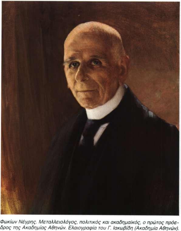 Νεέλ (Neel), Λουί (1904)
