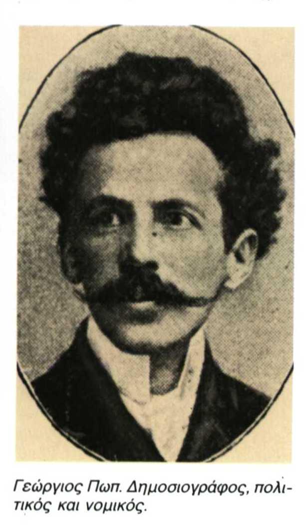 Πωπ, Γεώργιος (Σάμος, 1872 - Αθήνα, 1946)