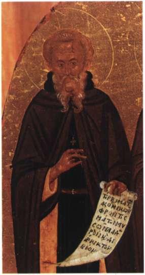Σάββας Α' (άγιος) (περ. 1175 - 1235)