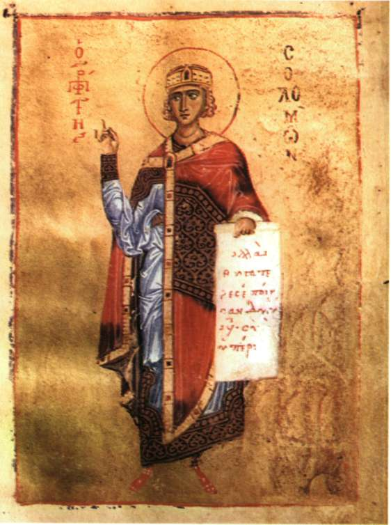 Ο βασιλιάς του Ισραήλ Σολομών. Μικρογραφία από χειρόγραφο ψαλτήρι του 14ου αι. ( Αγιον Ορος, Μονή Διονυσίου).